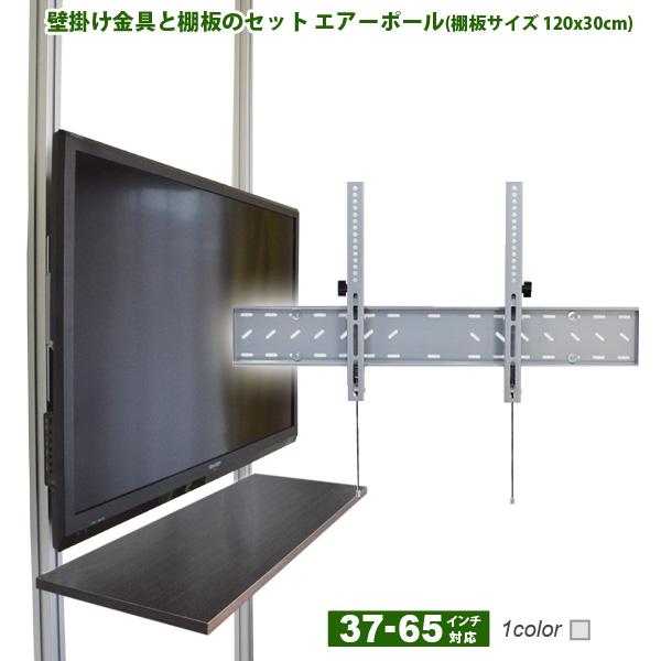 突っ張り棒 壁掛けテレビ エアーポール 2本タイプ・下向角度Lサイズ 【2本用棚板120x30cmタイプセット】