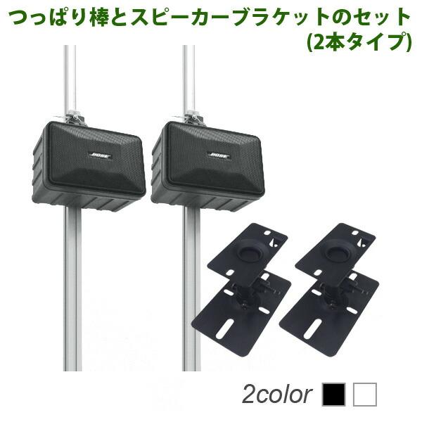 突っ張り棒 スピーカー ■ エアーポール 2本タイプ・ 突っ張り棒にスピーカーを取り付け ■