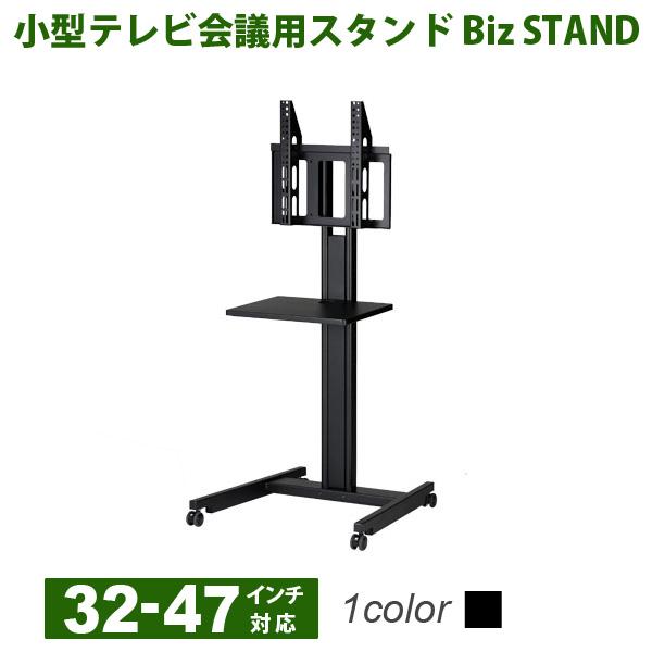 テレビスタンド キャスター付き 小型テレビ会議用Biz STAND 32-47インチ対応 BS-3247 壁寄せテレビスタンド