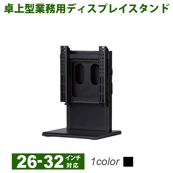 テレビスタンド 卓上型業務用ディスプレイスタンド ■ 26-32インチ対応 BT-32 ■