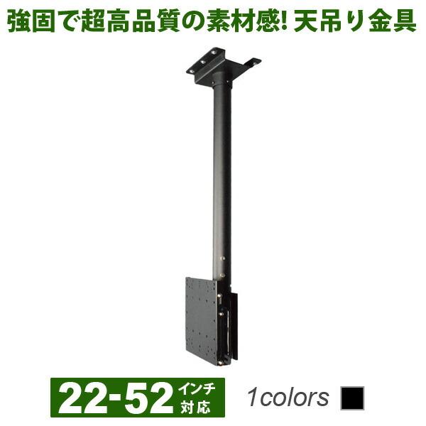 テレビ天吊り金具 TV天吊り金具 22-45インチ対応 下向き水平調節 D9250-F2020 液晶テレビを天吊りテレビに