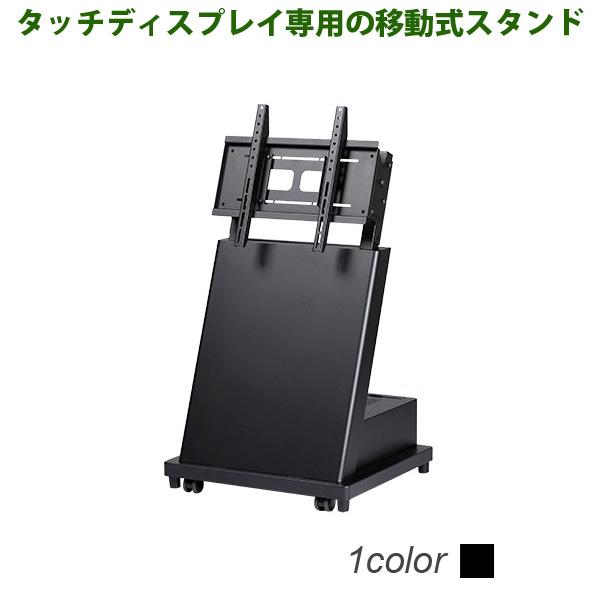 モニタースタンド TVスタンド 32-55インチ対応 DST-55 タッチディスプレイ専用移動式スタンド 4Kテレビ対応