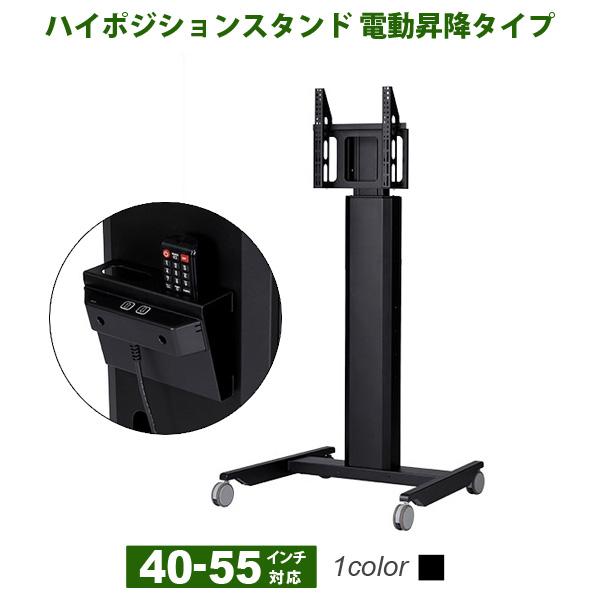 テレビスタンド TVスタンド ■ 40-55インチ対応 HM-4055 ■ 電動昇降タイプ 4Kテレビ対応