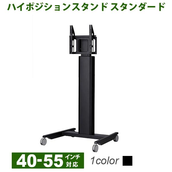 テレビスタンド TVスタンド ■ 40-55インチ対応 HS-4055 ■ 壁寄せテレビスタンド 4Kテレビ対応