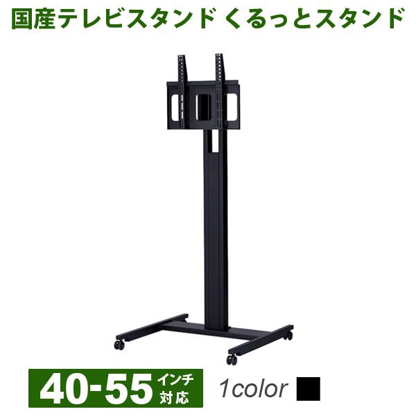 テレビスタンド TVスタンド ■ 40-55インチ対応 くるっとスタンド LR-4055 ■ 壁寄せテレビスタンド