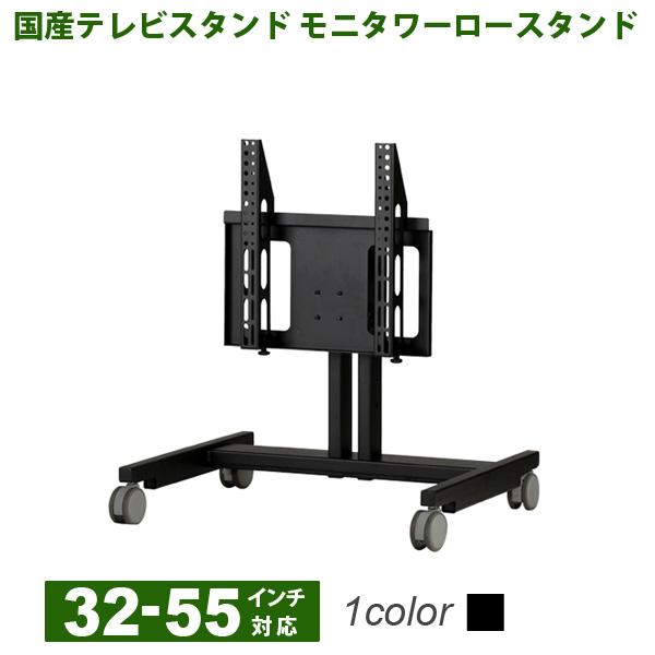 テレビスタンド TVスタンド ■ 32-55インチ対応 モニタワーロースタンド ML-3255 ■ 壁寄せテレビスタンド