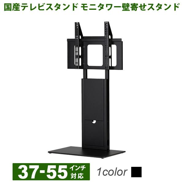 テレビスタンド TVスタンド モニタワー壁寄せスタンド 37-55インチ対応 MW-3755 壁寄せテレビスタンド