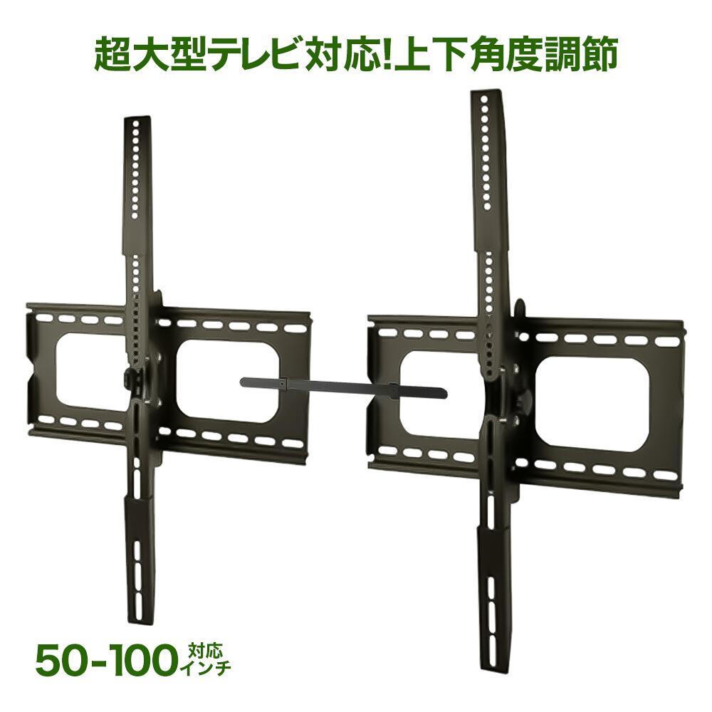 テレビ 壁掛け 金具 壁掛けテレビ 55-100インチ対応 上下角度調節 PLB-101XL 液晶テレビ用テレビ壁掛け金具