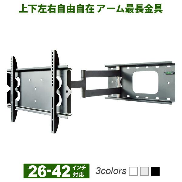 テレビ 壁掛け 金具 壁掛けテレビ 26-42インチ対応 コーナー向け 自由アーム式 PLB-136S 液晶テレビ用テレビ壁掛け金具