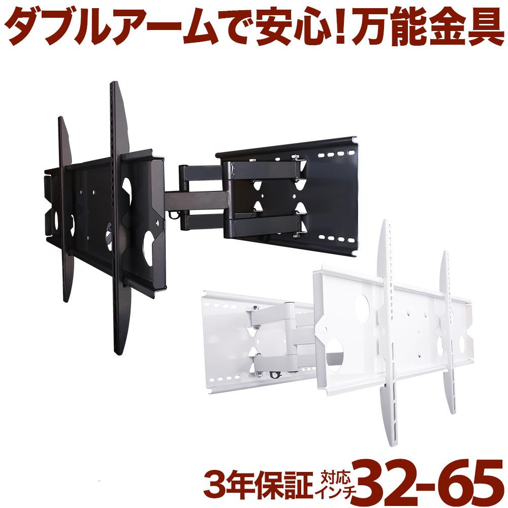 テレビ壁掛け金具 壁掛けテレビ 37-65インチ対応 フリーアーム PLB-137M 液晶テレビ用テレビ壁掛け金具