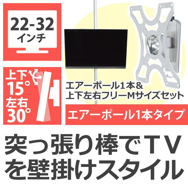 【エントリーで最大20倍 最大1000円クーポン】 突っ張り棒 壁掛けテレビ エアーポール 1本・上下左右フリータイプM 突っ張り棒にテレビ(液晶テレビ)を取り付け