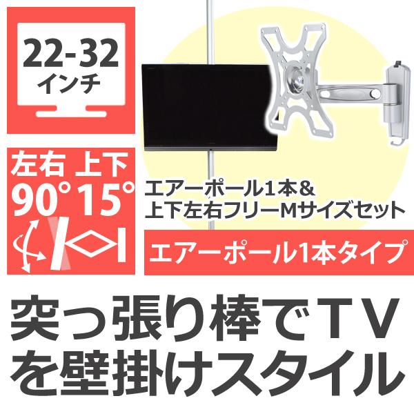 【エントリーで最大20倍 最大1000円クーポン】 突っ張り棒 壁掛けテレビ エアーポール 1本・上下左右フリータイプMシングルアーム 突っ張り棒にテレビ(液晶テレビ)を取り付け