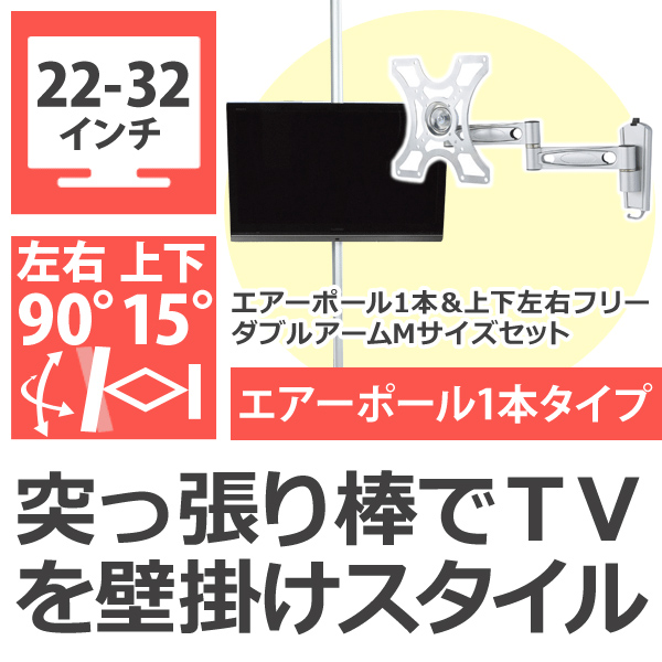 【エントリーで最大20倍 最大1000円クーポン】 突っ張り棒 テレビ壁掛け エアーポール 1本・上下左右自由アーム式 Mダブルアーム 突っ張り棒にテレビ(液晶テレビ)を取り付け