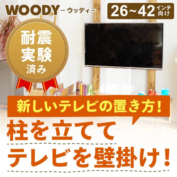 【エントリーで最大16倍 最大1000円クーポン】 ラブリコ LABRICO ツーバイフォー材 2x4材 26~42型対応 テレビ壁掛け金具 セット ウッディ WDY-117S 壁掛けテレビ