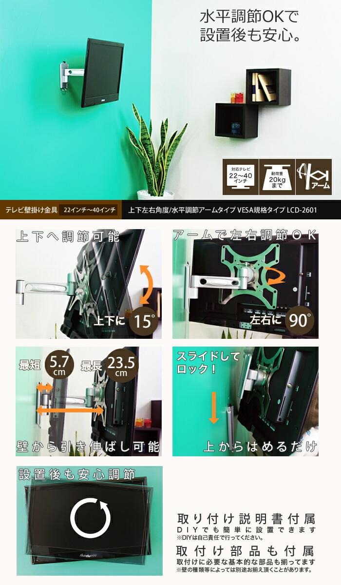 テレビ 壁掛け 金具 壁掛けテレビ 22-40インチ対応 上下左右自由アーム式 LCD-2601 液晶テレビ用テレビ壁掛け金具