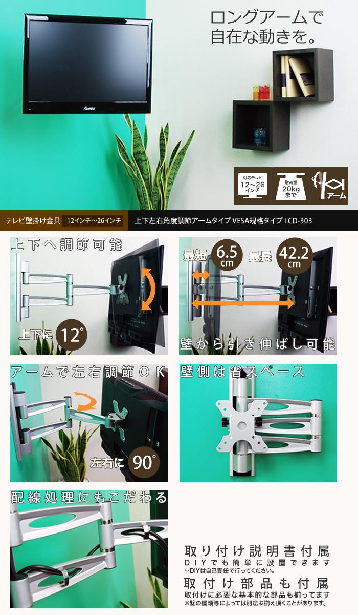 テレビ 壁掛け 金具 壁掛けテレビ 12-26インチ対応 上下左右角度自由アーム式 LCD-303 VESA規格 液晶テレビ用テレビ壁掛け金具