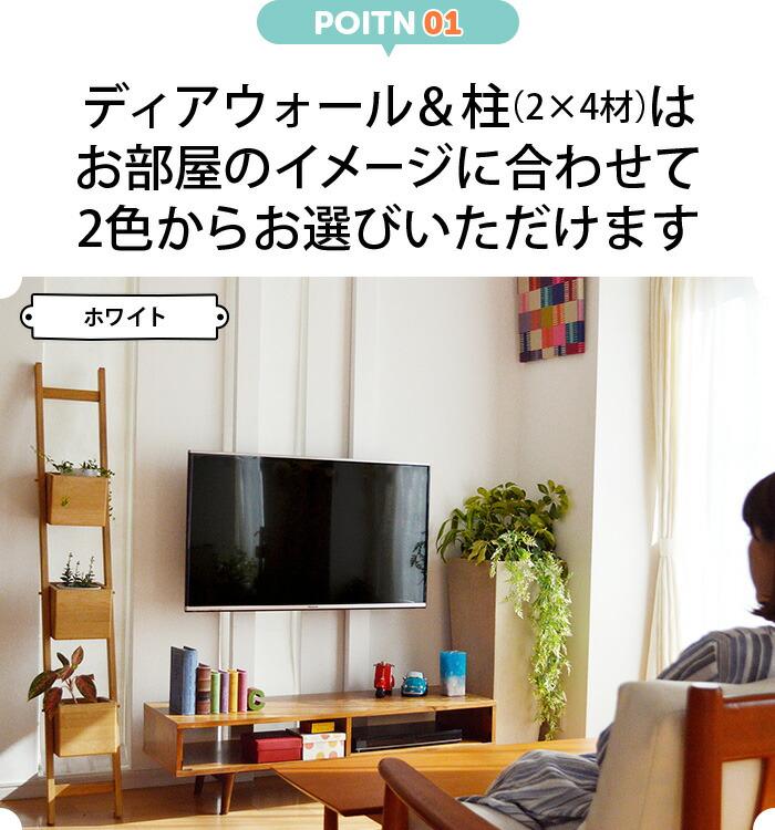ラブリコ LABRICO ツーバイフォー材 2x4材 37~65型対応 テレビ壁掛け金具 セット ウッディ WDY-117M 壁掛けテレビ