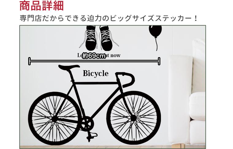 楽天市場ウォールステッカー 自転車 乗り物 風船 靴 国旗 白黒