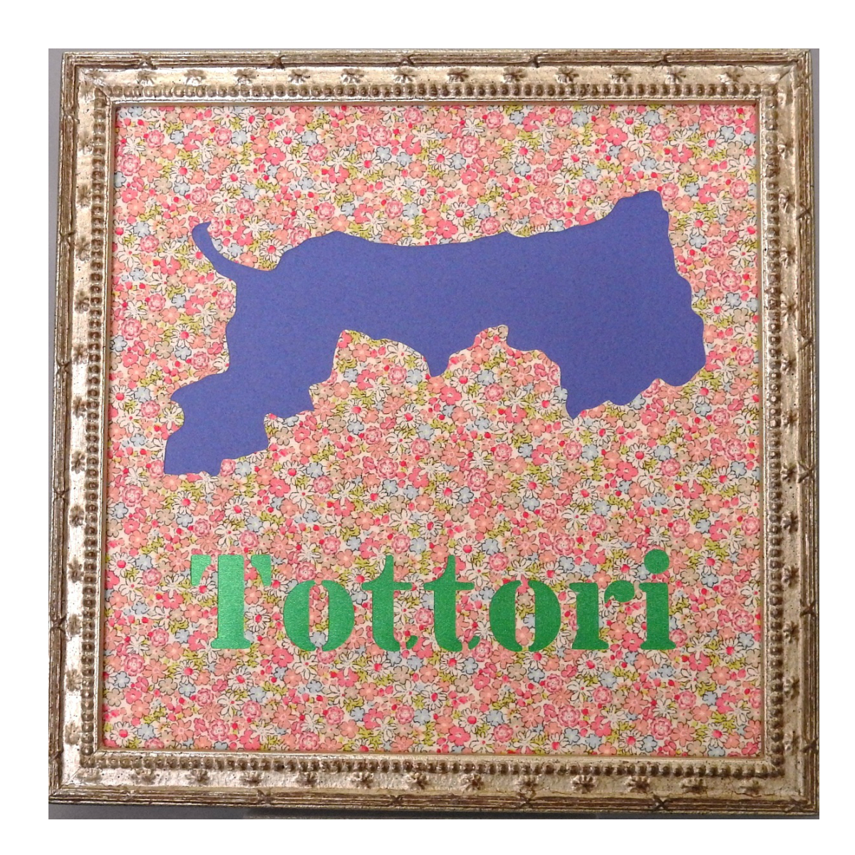 鳥取県切り絵インテリアフレームオリジナル地図壁飾り220mm正方形一点もの故郷思い出国産素材サテンリボン