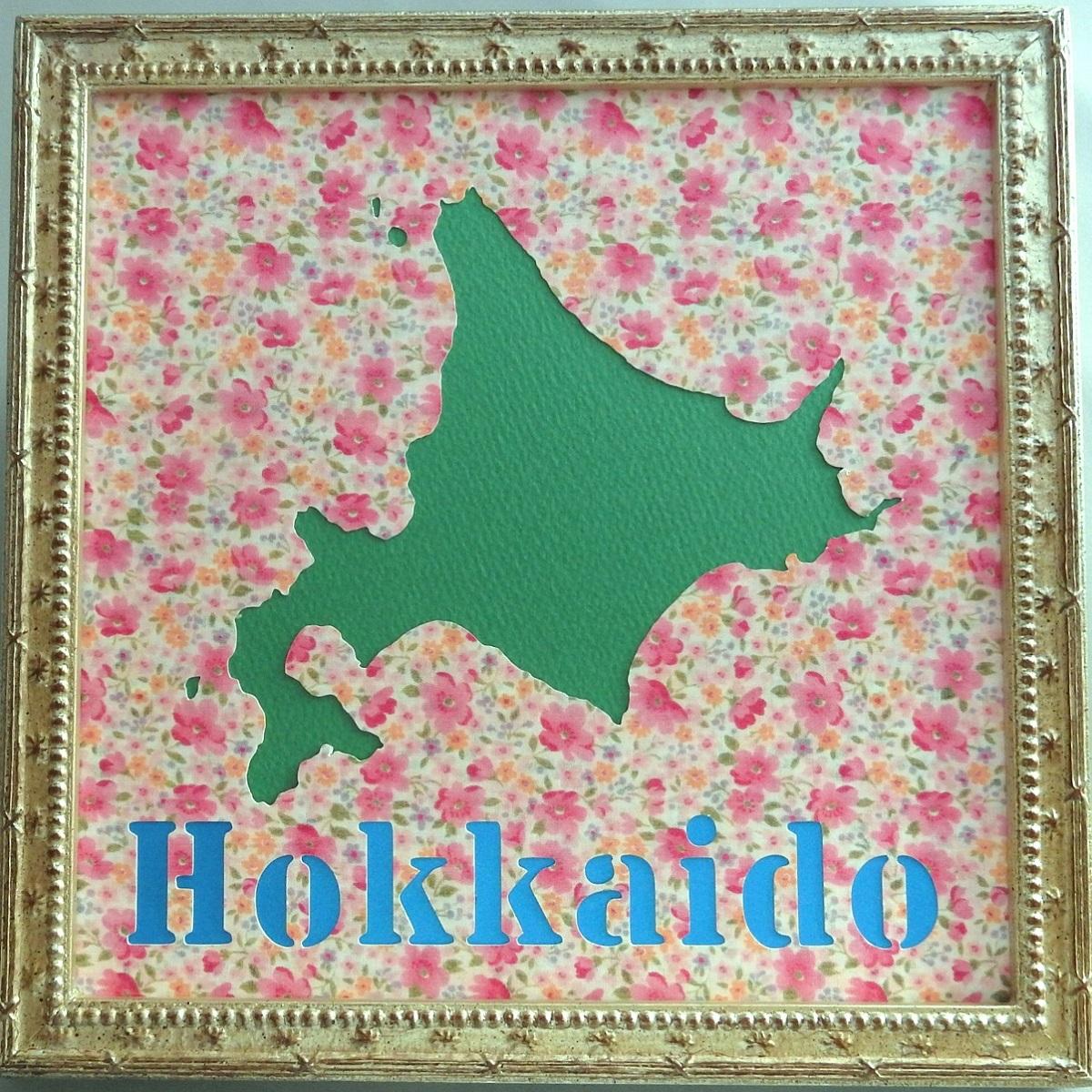 日本一の食料生産地!北海道の地図をモチーフにした壁飾りです。220mmスクエア