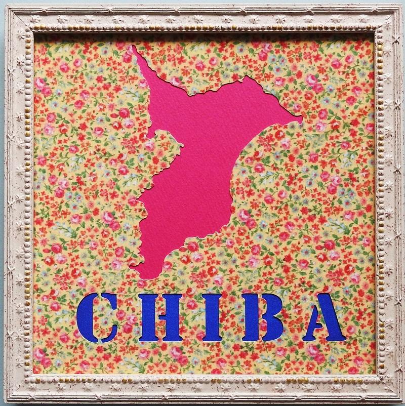 醤油の出荷金額日本一!千葉県の地図をモチーフにした壁飾りです。220mmの正方形です。