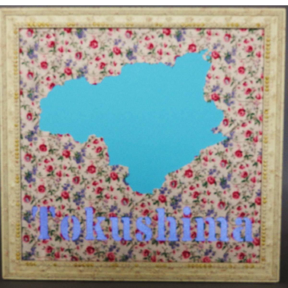 スダチと言えば徳島県。徳島県の地図をモチーフにした壁飾りです。220mmの正方形です。