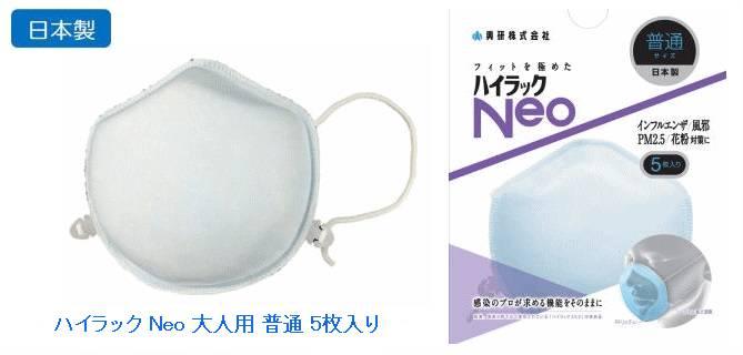 興研の使い捨てマスク ハイラック Neoは ハイラック350マスク 最新 DS2合格 N95合格 と同じフィルターを使用 感染症対策用 花粉対策用 ☆最安値に挑戦 今回の公害対策用 PM2.5 花粉症対策マスク 粉塵マスク PM2.5対策マスク 使い捨てN95マスク 興研 5枚入り Neo 使い捨てマスク大人用 普通用 感染症対策マスク