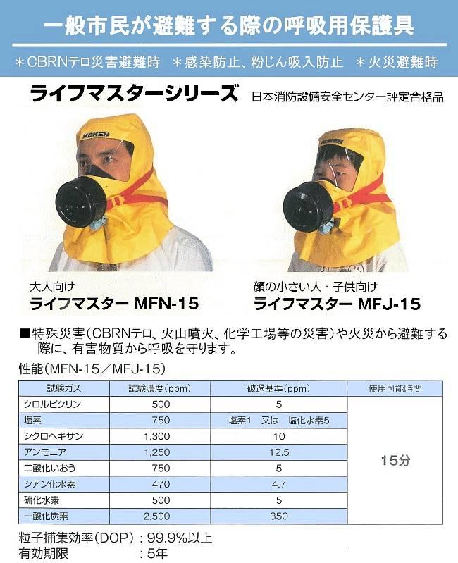 CBRNテロ対策用品・一般市民向けテロ対策マスク ライフマスターMFN-15(フード付)【化学剤テロ対策・生物剤テロ対策・放射性物質テロ対策・核テロ対策】