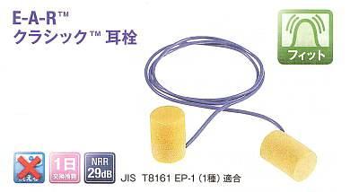 3M(旧エアロ ブランド) クラシック耳栓コード付(200組/箱)【耳栓・防音防具・遮音対策・難聴対策・医療用】