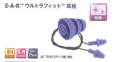 3M(旧エアロ ブランド) ウルトラフィット耳栓(特殊)コード付(100組/箱)【耳栓・防音防具・遮音対策・難聴対策・医療用】