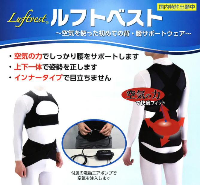 ルフトベストはインナータイプで目立たなく、空気の力で腰をしっかりサーポートし、上下一体で姿勢を正します。 腰痛ベルトタイプ/健康ベスト・ルフトベスト(Luftvest)空気による背・腰をサポート姿勢も正します【腰痛ベルト・背及び姿勢を正しくサポート・国内特許出願中】
