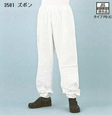 防護服 タイベック製ズボン 3581型 裾口ゴム入り(10着)【防護服・保護服・感染症対策用・除染対策用・アスベスト/PBC対策】