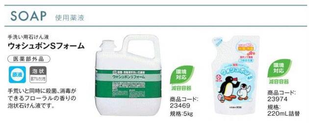 ELEFOAM用詰め替え洗剤液 5L(詰換用)【感染症対策手洗い洗剤・家庭衛生用自動洗剤吐出器・一般事務所用】