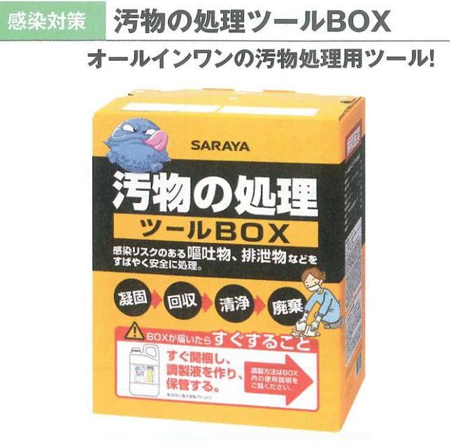 感染対策用/汚物処理材・サラヤ・汚物の処理ツールBOX(1ケース3固入り)【感染症対策・汚物処理剤・嘔吐物凝固処理剤・嘔吐物処理材】