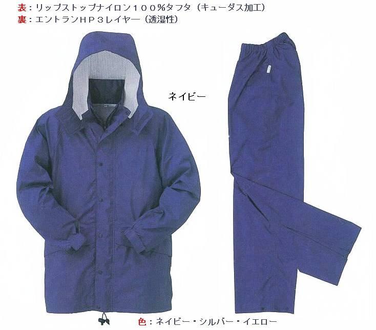 【透湿性雨衣】レインストーリー 330型上下M~EL寸 冨士ビニール工業製【業務用・作業用・通勤用・通学用・レインスーツ・合羽】