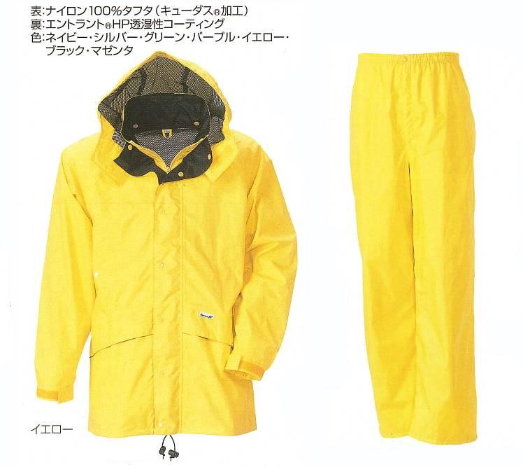 【透湿性雨衣】レインストーリー 300型上下4L寸 冨士ビニール工業製【業務用・作業用・通勤用・通学用・レインスーツ・合羽】