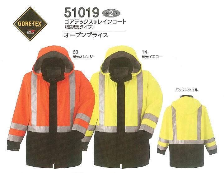51019/51020のレインウエアはウエアの全部・後部・袖・裾に反射テープを使用し、ゴアテックスの最高の防水性・透湿性・防風性に優れた、快適な作業を実現しました ゴアテックス レインウエア/上下 51019/51020 S~LL寸 【ゴアテックス雨合羽・レインウエア・作業用・レインスーツ・レインコート・エントラント】