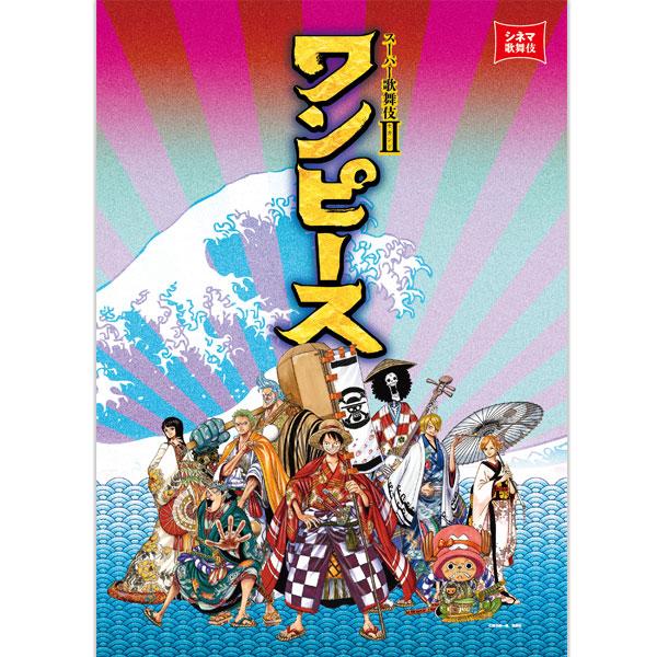 松竹歌舞伎屋本舗スーパー歌舞伎II NEW 全商品オープニング価格 ワンピース 劇場用プログラム歌舞伎 KABUKI パンフレット 筋書 映画 月イチ歌舞伎 伝統 演劇 松竹 文化 猿之助 芝居 和