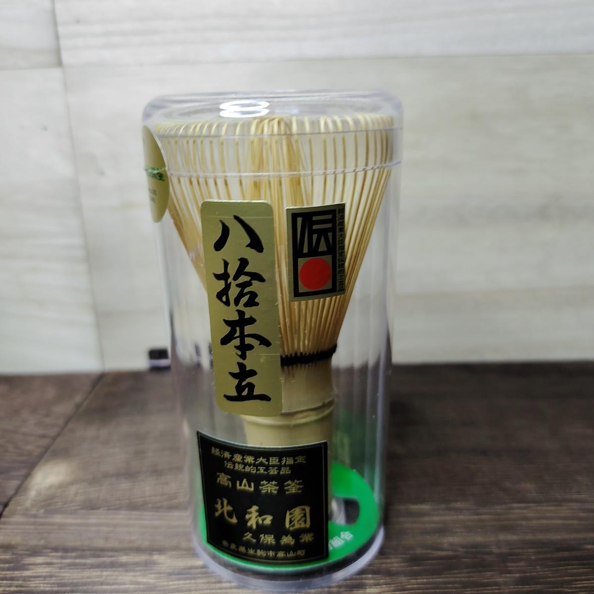 経済産業大臣指定伝統的工芸品の高山の茶筅。お稽古、茶会はもちろんご家庭用の常用として小ぶりの抹茶碗にもお使いいただけます。 茶筅 八拾本立 国産 高山茶筅 北和園 経済産業大臣指定 伝統的工芸品 外穂径60mm 高さ110mm 竹 抹茶 日本茶 緑茶 竹製 手造り 奈良 生駒