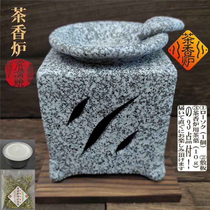 まるで石をくり抜いて作ったような石のような風合いがきれいな茶香炉です どっしりと重量感がある風格で 和風にとても合う逸品です 茶香炉 ちゃこうろ 石風角形 ローソク1個付き 敷板付き 茶香炉用茶葉付き 常滑焼 常滑 陶器 茶こうろ 香 消臭 ギフト かおり アロマ 2020秋冬新作 プレゼント リラックス ほうじ香 リラクゼーション 自然の香り 茶 おしゃれ ※ラッピング ※ 贈り物