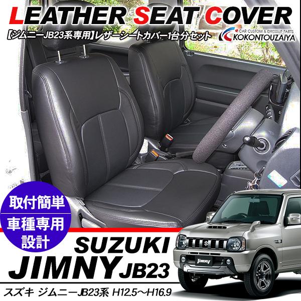 ジムニー JB23W レザー シートカバー ブラック 1台分 パンチングレザー XL/XG/FIS ワイルドウィンド