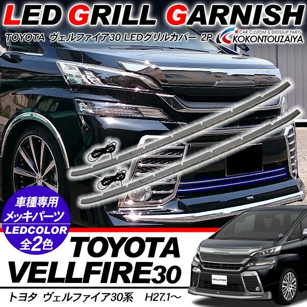 ヴェルファイア30 LED バンパー グリルカバー メッキタイプ 2P 外装 カスタム パーツ バンパーグリルトリム グリルガーニッシュ ホワイト/ブルー
