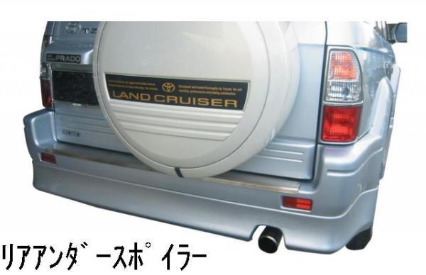 ランドクルーザープラド 90系 用 エアロ パーツ リア アンダー スポイラー 未塗装 ABS