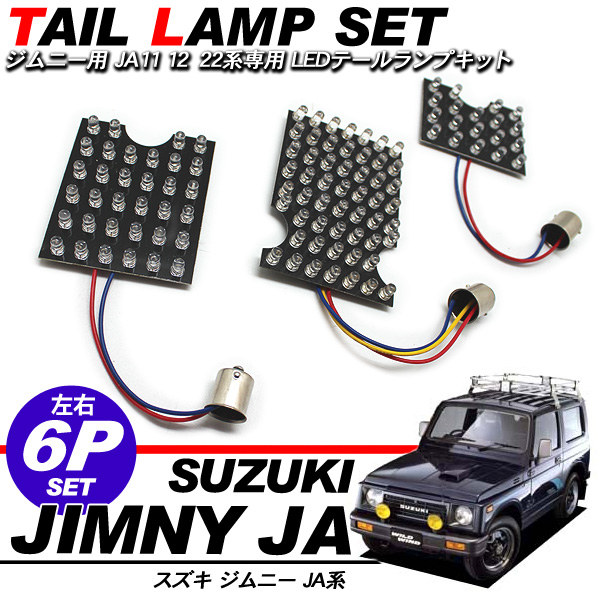 Jimny tail lamps LED Kit JA11 JA12 JA22 6 point set OE replacement
