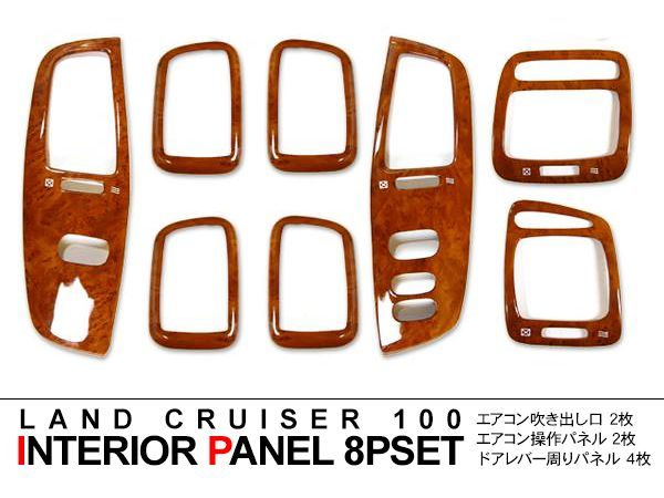 Interior panel /3D panel 8P set Chaki eyes 3D solid panel for the land  cruiser 100 ランクル 100 middle