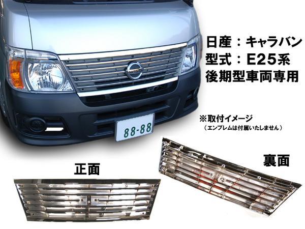Kac7117 Caravan Front Grill Plated Late E25 Series Rakuten Global
