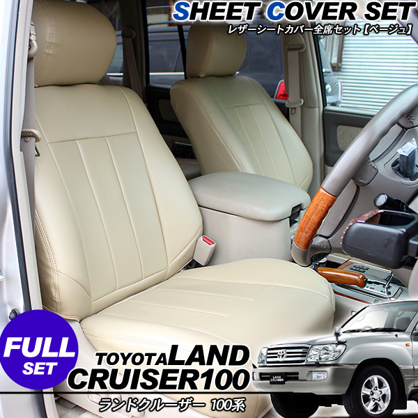 Fine The Less Beige Leather Seat Cover Which There Is A Power Sheet For Five Land Cruiser 100 100 Seat Cover Passenger In Theyellowbook Wood Chair Design Ideas Theyellowbookinfo
