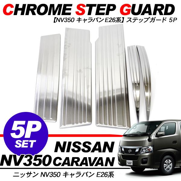 キャラバン NV350 E26 系 ステンレス ステップガードセット 5ピース