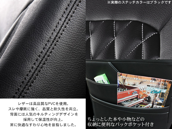 NV350 caravan /E26 series premium GX grade seat cover / leather specifications killed type stitch colors black / white