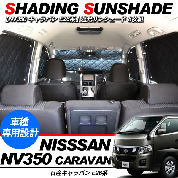 NV350 キャラバン/E26系 遮光 サンシェード 8Pセット/車中泊 【201806ss50】
